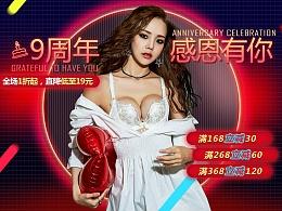 LAMIU兰缪官网2017九周年-感恩有你-性感深色系