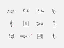 百字集 l 2017年字体09期