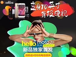 JD-Moto手机首发素材