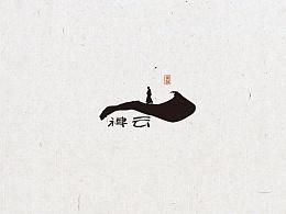 云淡风轻【禅云logo方案】