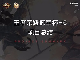 【案例总结】王者荣耀冠军杯H5