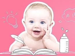 UI页面设计-母婴产品