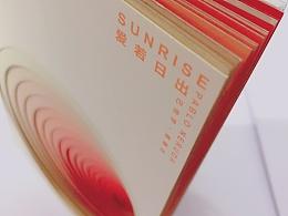【DESIGNSUMMER×书籍设计sunrise】