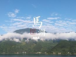 凉山州最美的湖——马湖