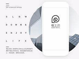 慢生活App设计总结