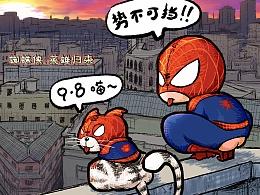 小蜘蛛之开裆裤