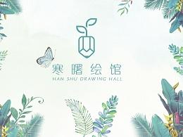 寒曙绘馆logo