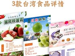 3款食品详情美食水果详情台湾莲雾 芭乐 饼干礼盒