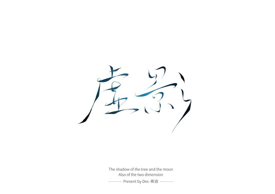 古风房屋v古风【虚影】|字体/字体|字形|Des丶断乐高平面设计图图片