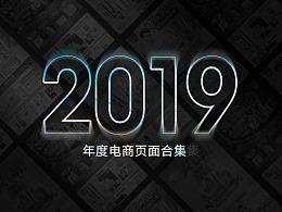 2019年作品回顾/护肤品海报