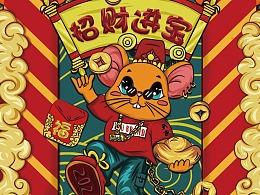 鼠年招财进宝扑克牌图片