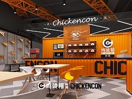 鸡装箱炸鸡 餐饮店面空间设计(郑州美景万科店)