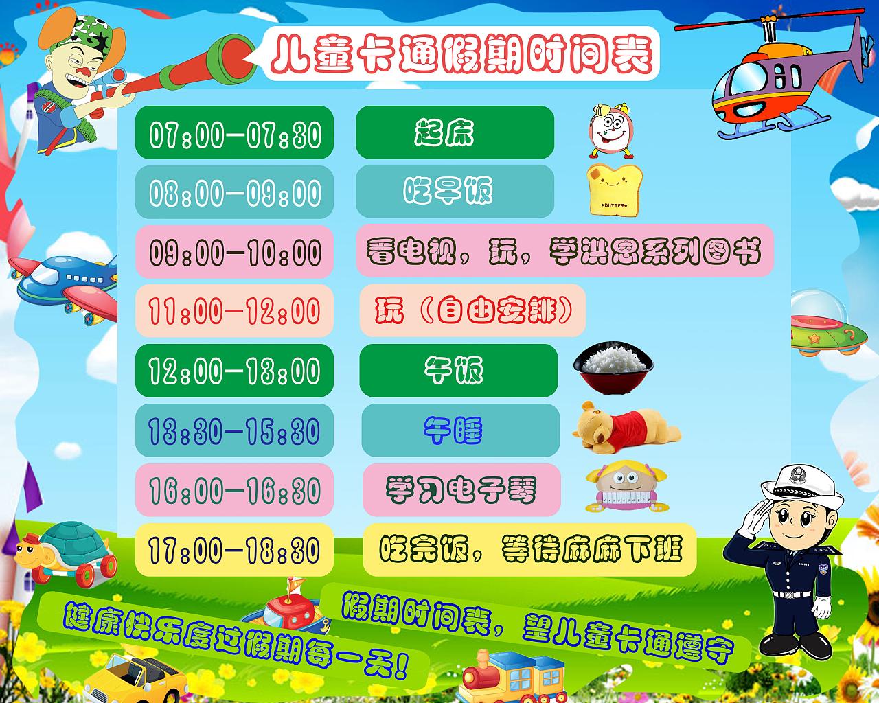 儿童卡通作息时间表