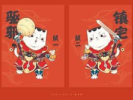 【猫桥一生】- 门神海报