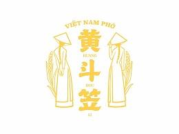 容设计:黄斗笠餐饮品牌设计全案