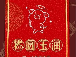 猪年动态海报