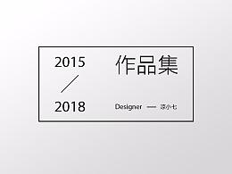 2015-2018个人作品集