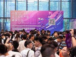 活动拍摄丨2019(春季)中国蓝牙耳机产业高峰论坛