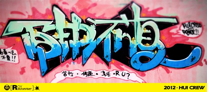 一些平面涂鸦|字体/电脑|字形|ROY103-原创设一般机械设计配备字体配置图片
