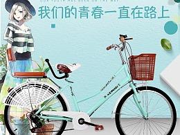 清新成人自行车电商详情设计