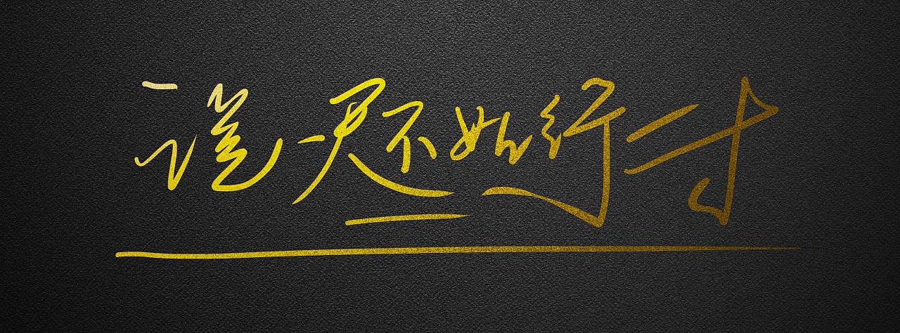 手绘板书写字体(三)