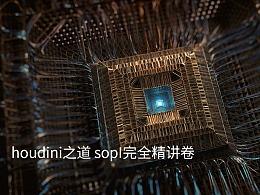 houdini之道 sopI卷完全精通教程第06节点管理技巧