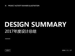 2017年度设计总结