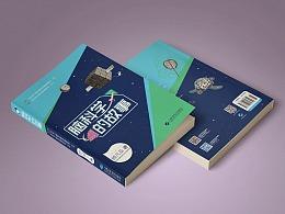 脑科学的故事新封面设计