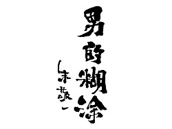 朱敬一书法15