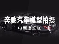炫酷奔驰汽车模型拍摄,修图思路大讲解