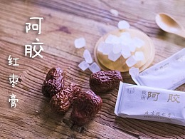 红枣阿胶膏,吃出好气色