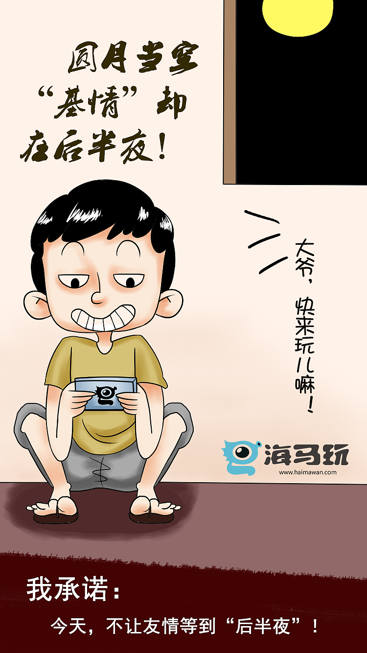 中秋手绘海报(商业插画)
