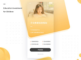 金融类小产品页面总结