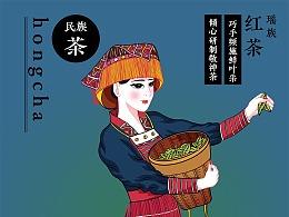 《民族.茶》07 瑶族红茶