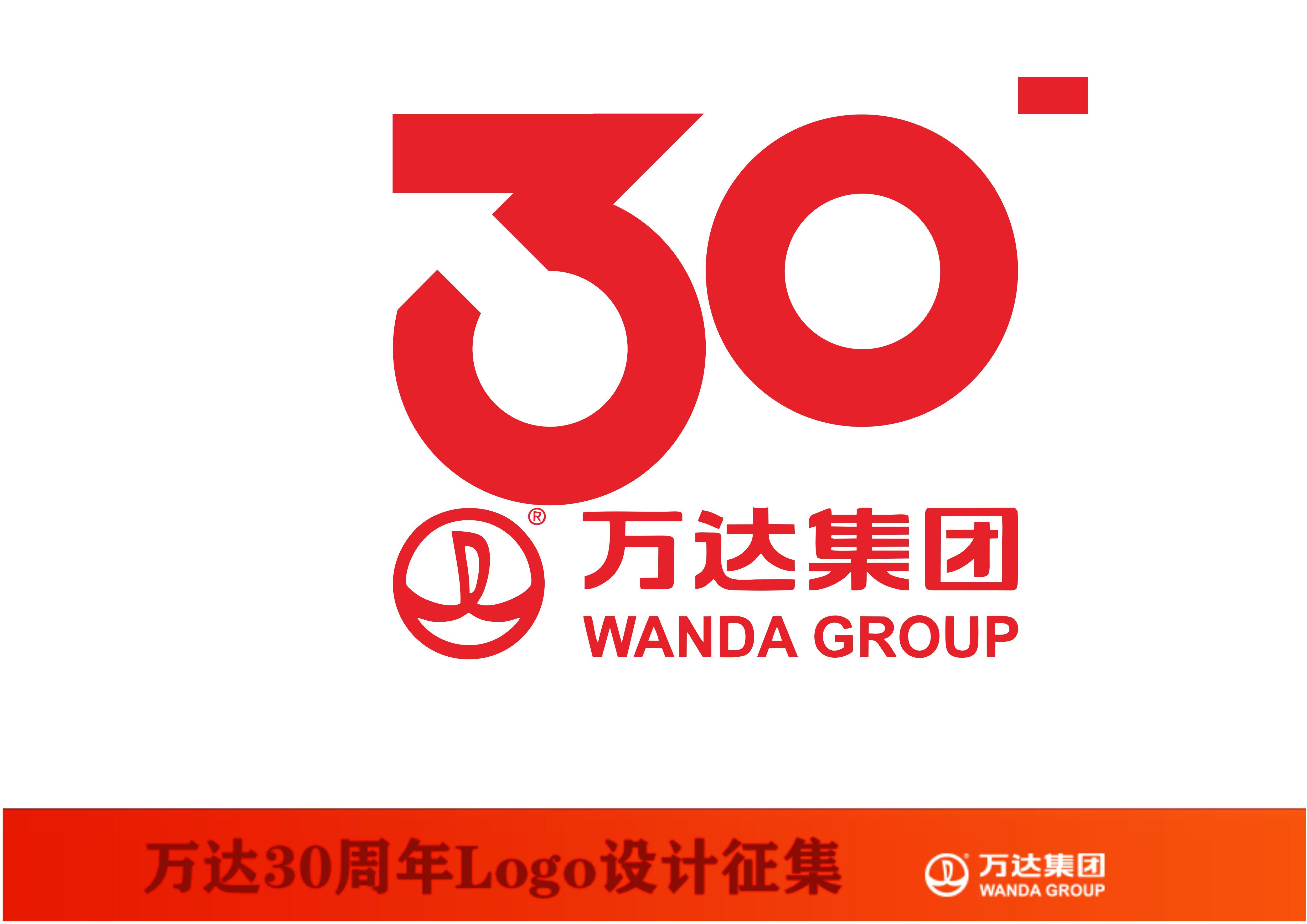 《万达30周年logo设计大赛》图片