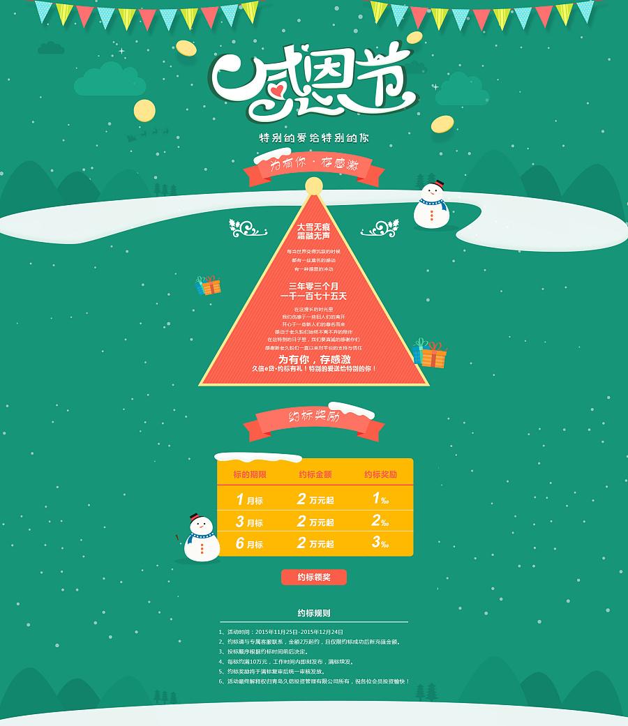 举办创意活动h5-感恩节活动|ui|app猪蹄|陈包子-原创作品去骨界面批发图片