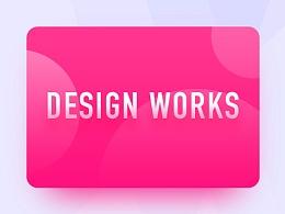 近期设计工作合集