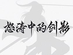 游戏书法字体设计