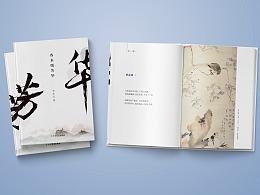 【春水暖芳华】诗集设计