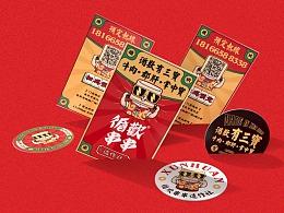 餐饮品牌 VI设计 国潮风 -循欢串串造作社