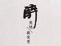 醉美味 最食惠,中文字体设计