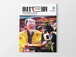 《时代三明》杂志-客家祭祖-源艺设计