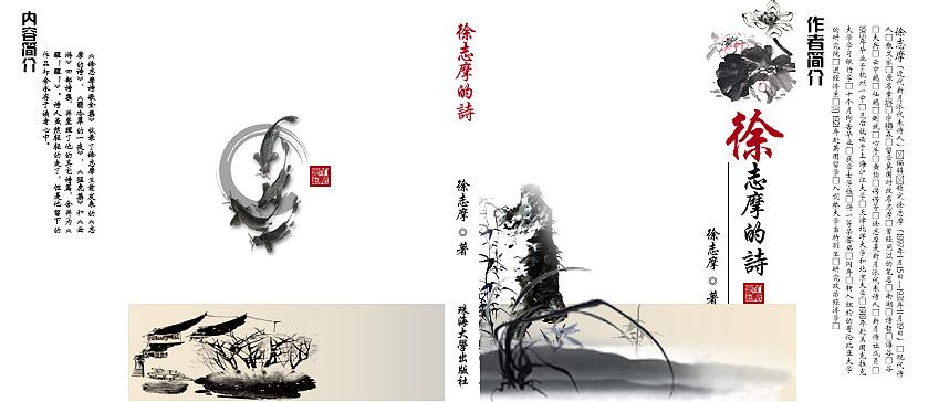 徐志摩精选集_徐志摩的诗|平面|书装/画册|WYZ149 - 原创作品 - 站酷 (ZCOOL)