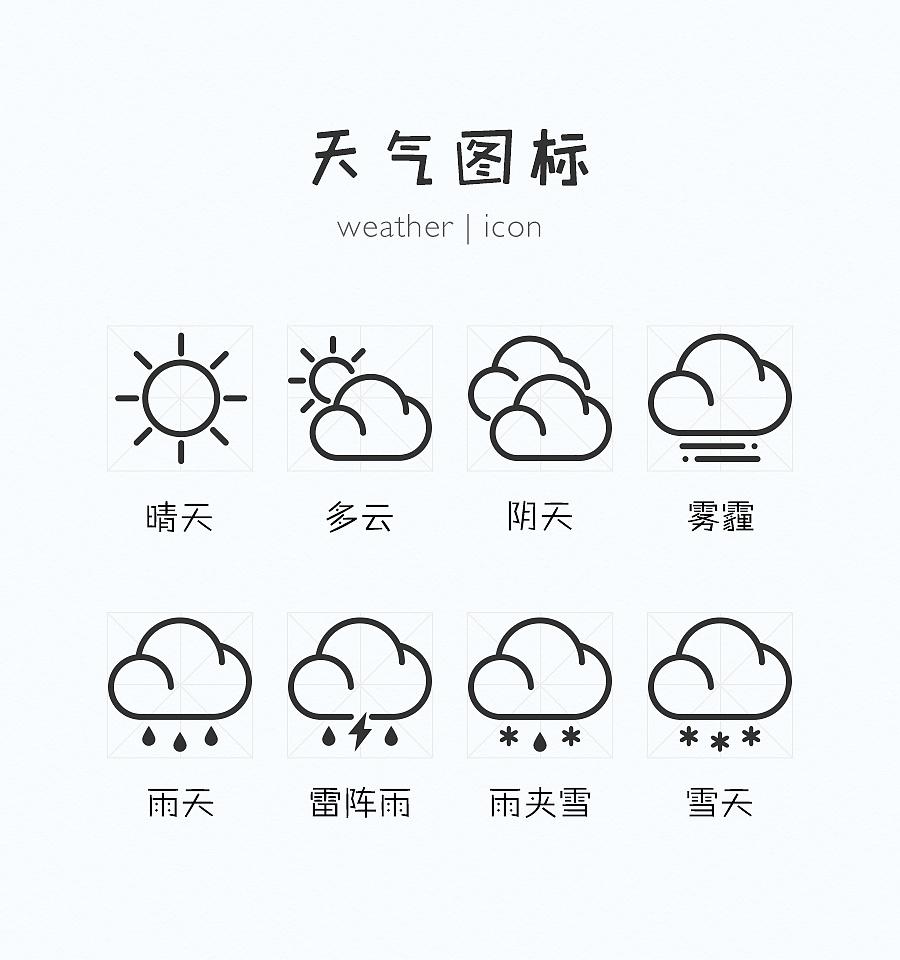 天气图标 icon