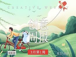 【创意周报】三月 - 第一周