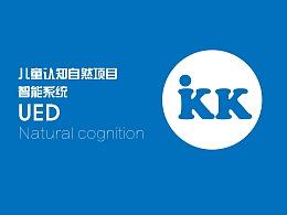 儿童认知自然项目智能系统品牌UED(一)