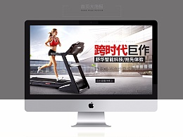 每日一练 --- 《跑步机》banner 天猫 淘宝 京东 电商 首屏