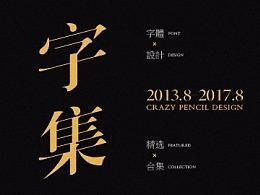 2013-2017字体合集——疯狂的铅笔头