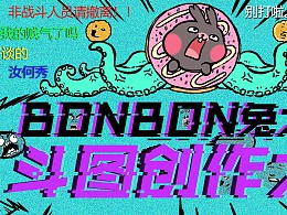 BONBON兔cos系列合集