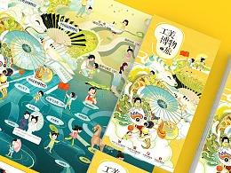杭州工美博物馆群/儿童导览图